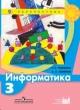 Информатика 3 кл. Учебник